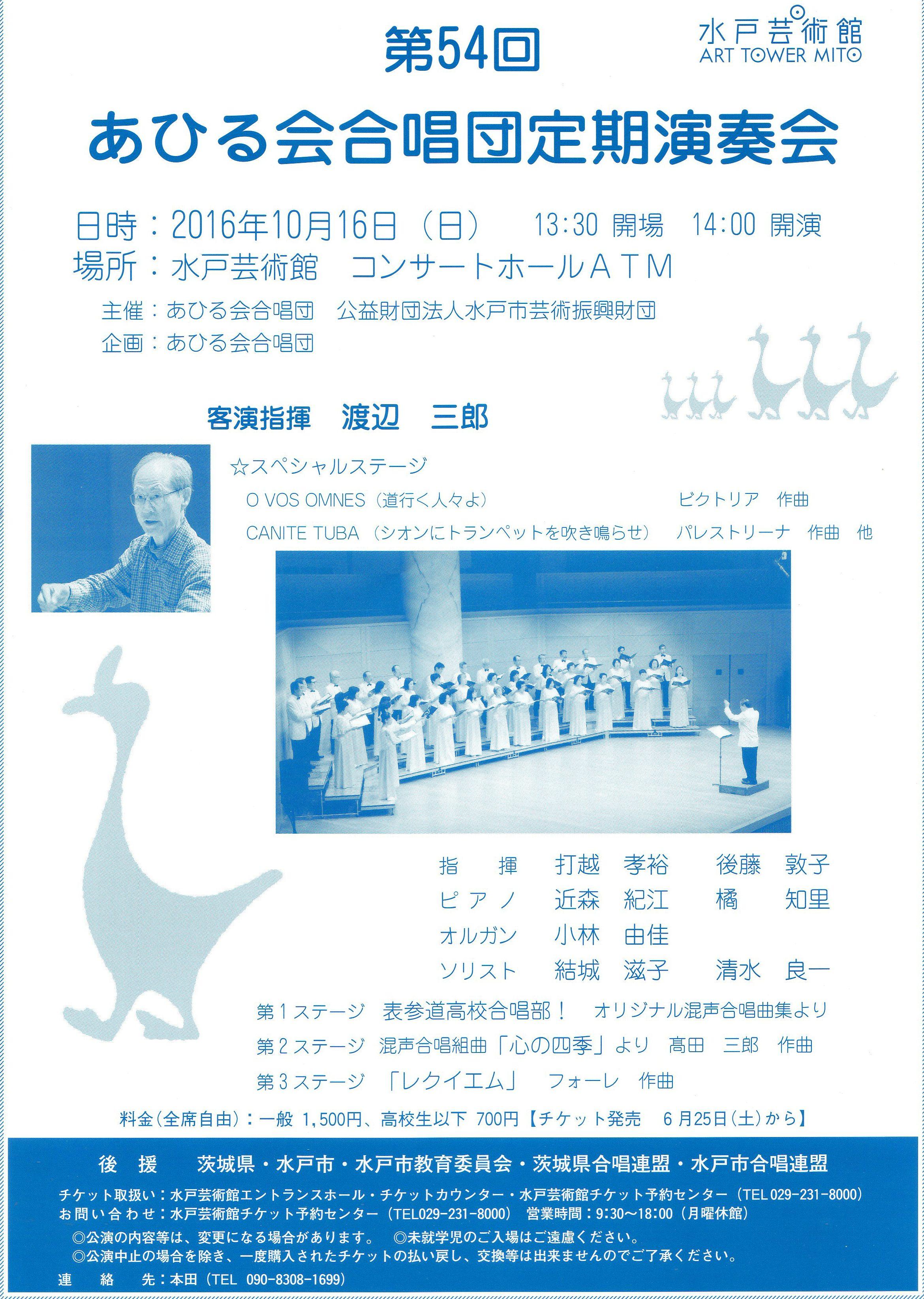 第54回定期演奏会 2016年10月16日(日) 水戸芸術館 コンサートホールATM