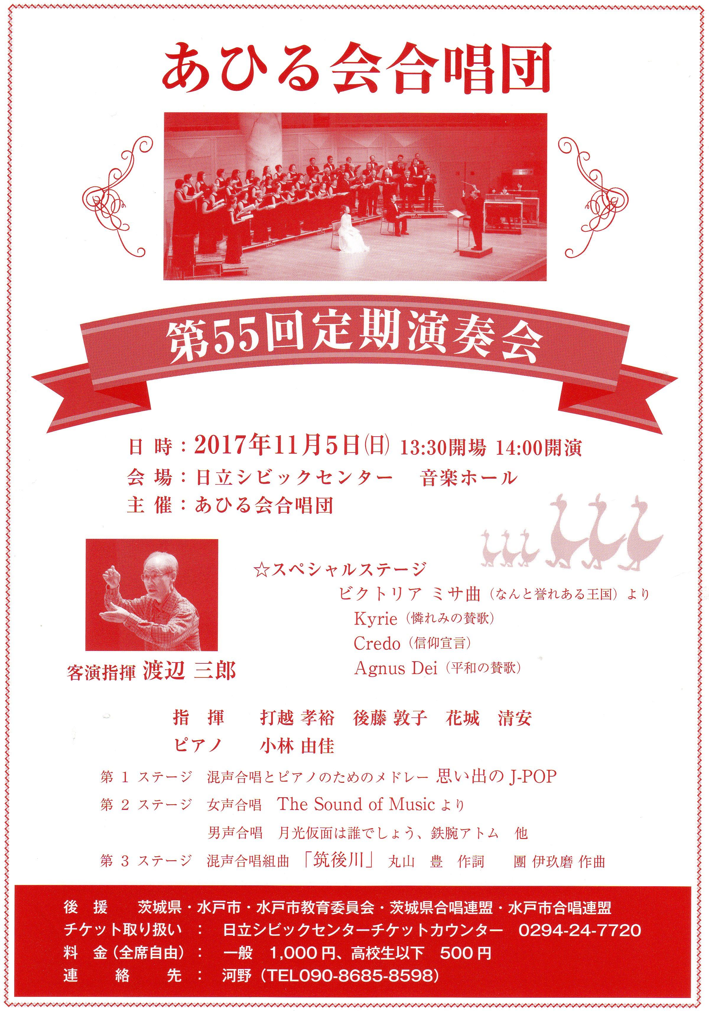 第55回定期演奏会 2017年11月5日(日) 日立シビックセンター 音楽ホール